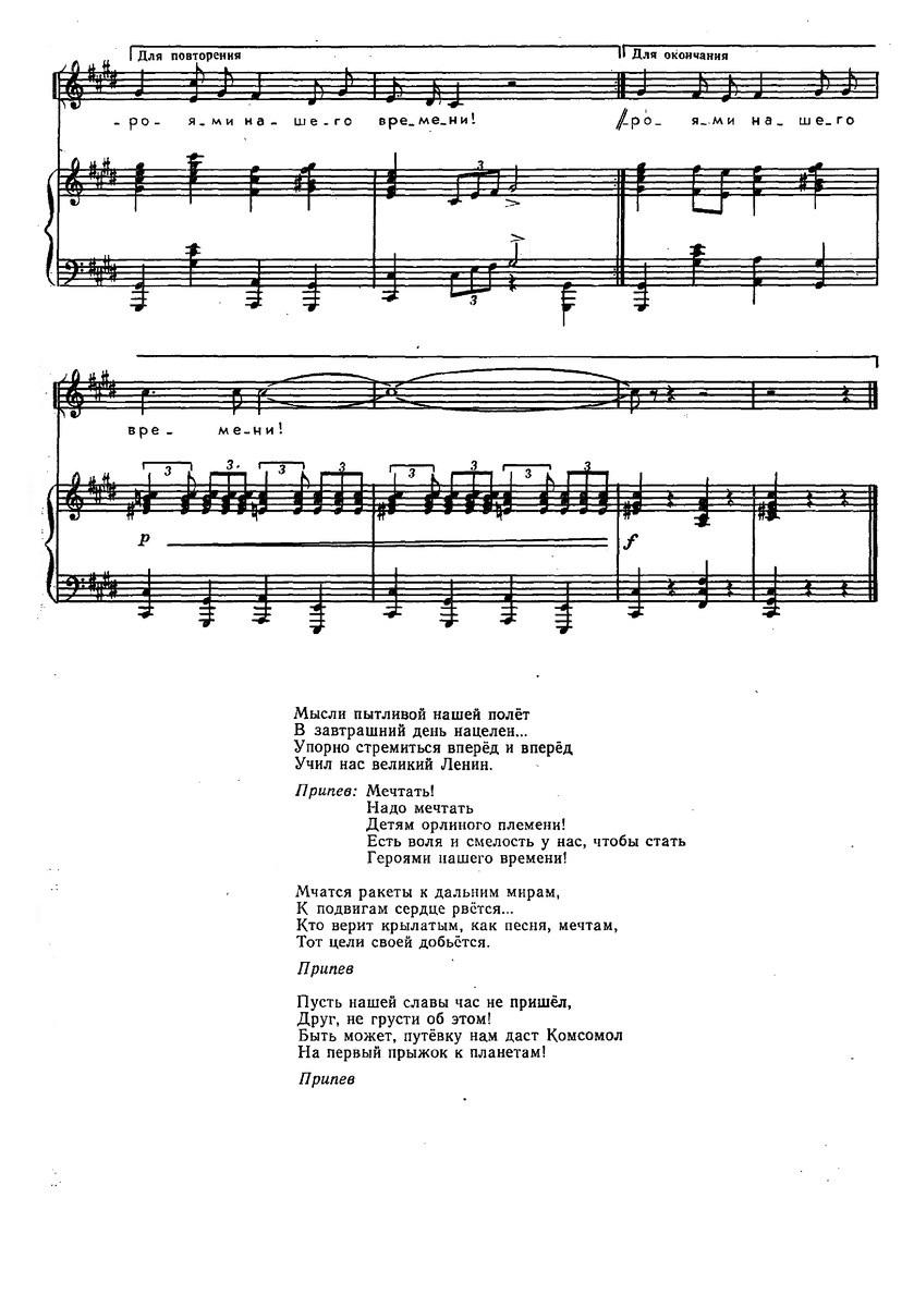 ноты детских песен120