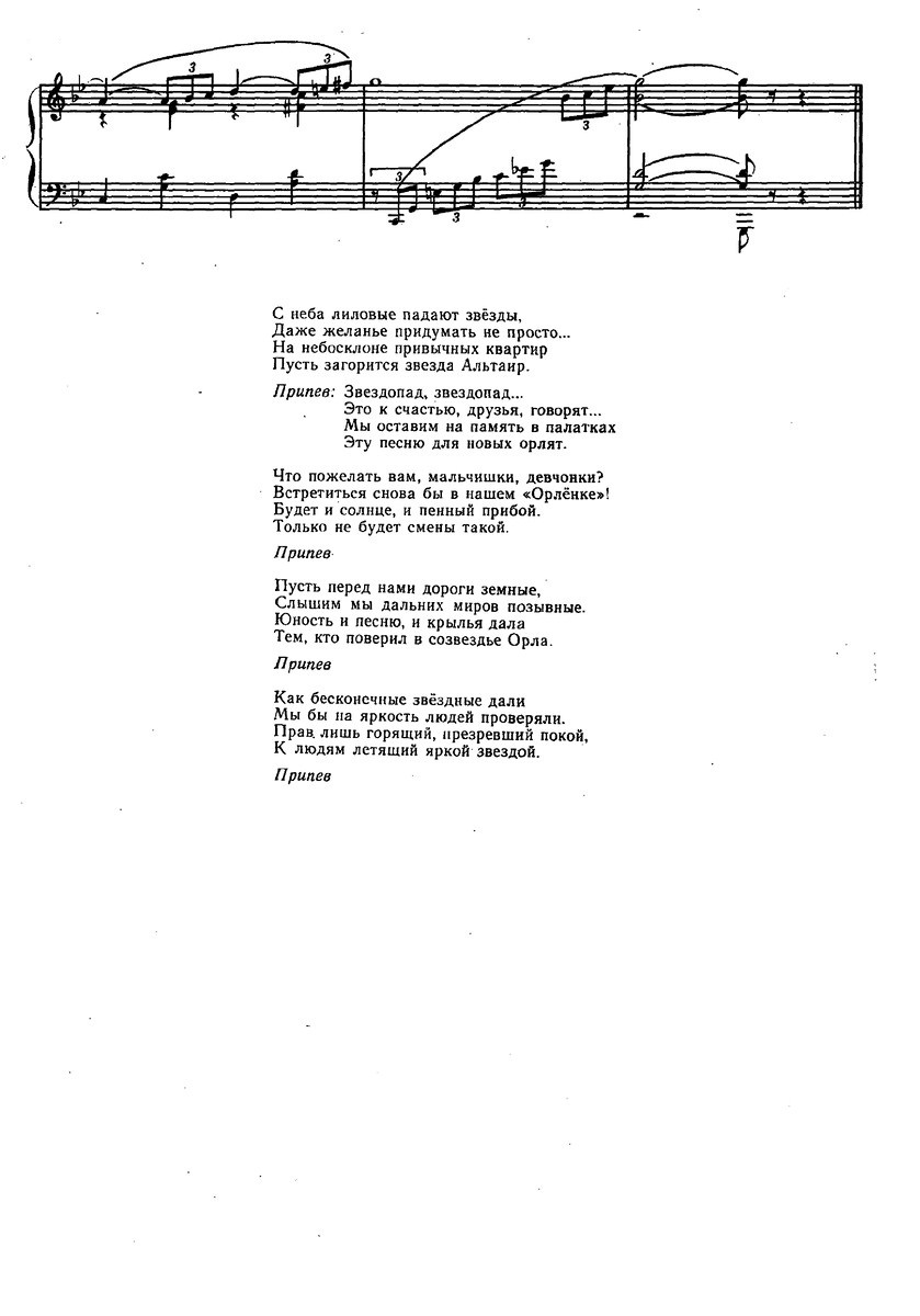 ноты детских песен123