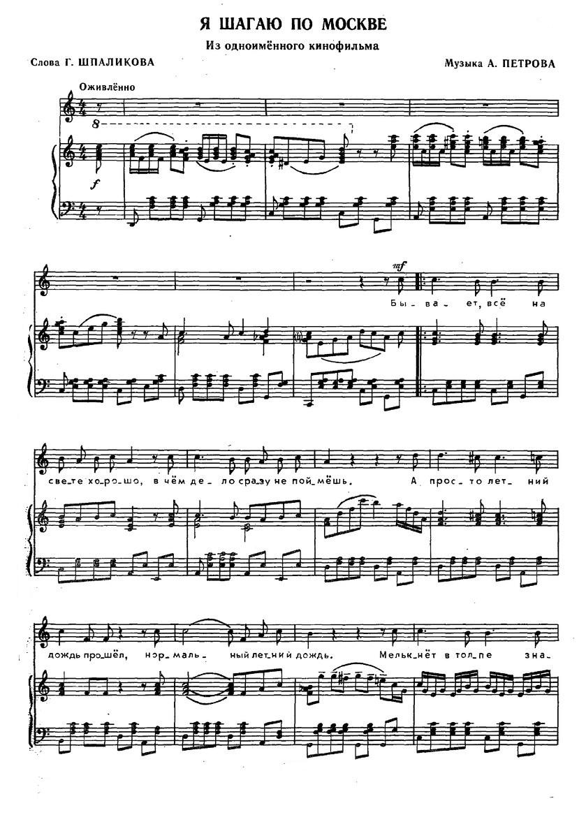 а я иду шагаю по москве ноты для фортепиано