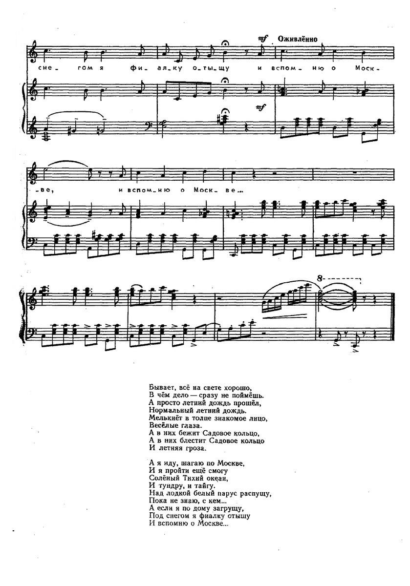 ноты детских песен126