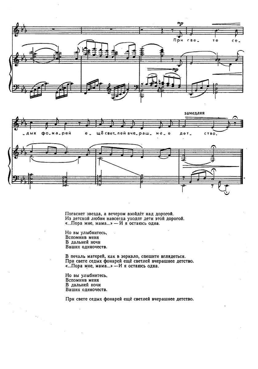 ноты детских песен129
