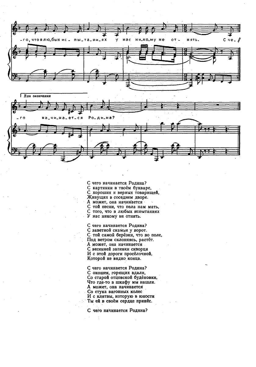 ноты детских песен13