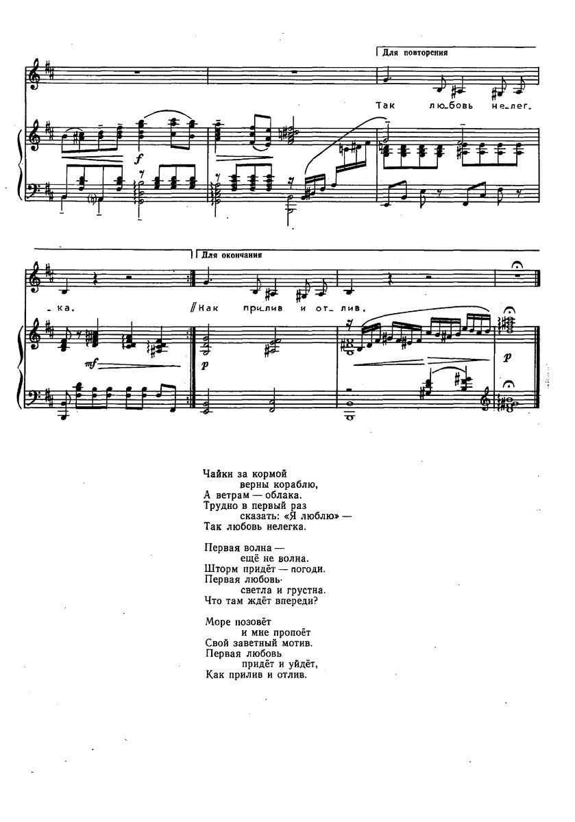 ноты детских песен131