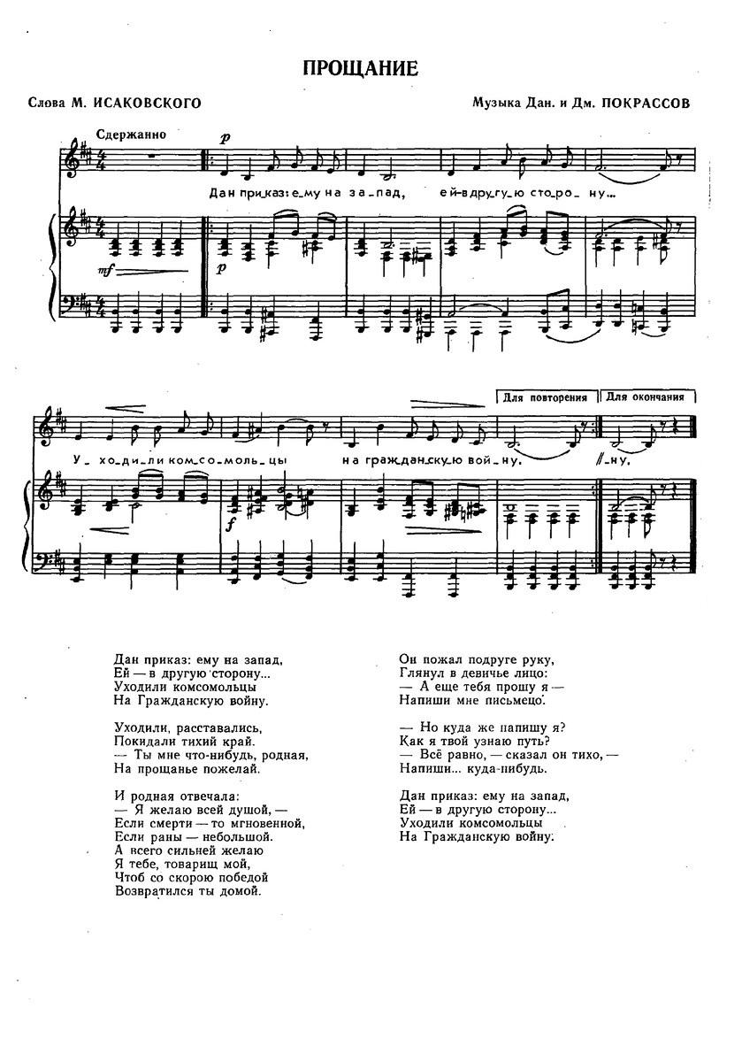 ноты детских песен135