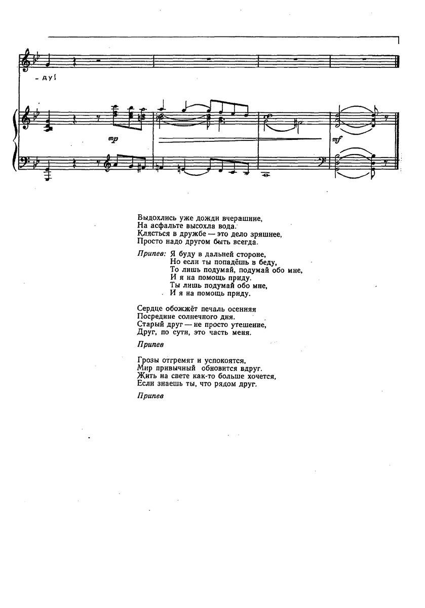 ноты детских песен141