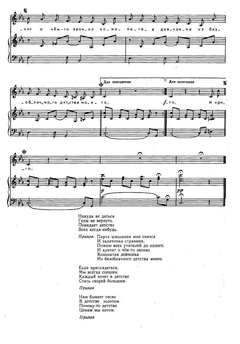 ноты детских песен143