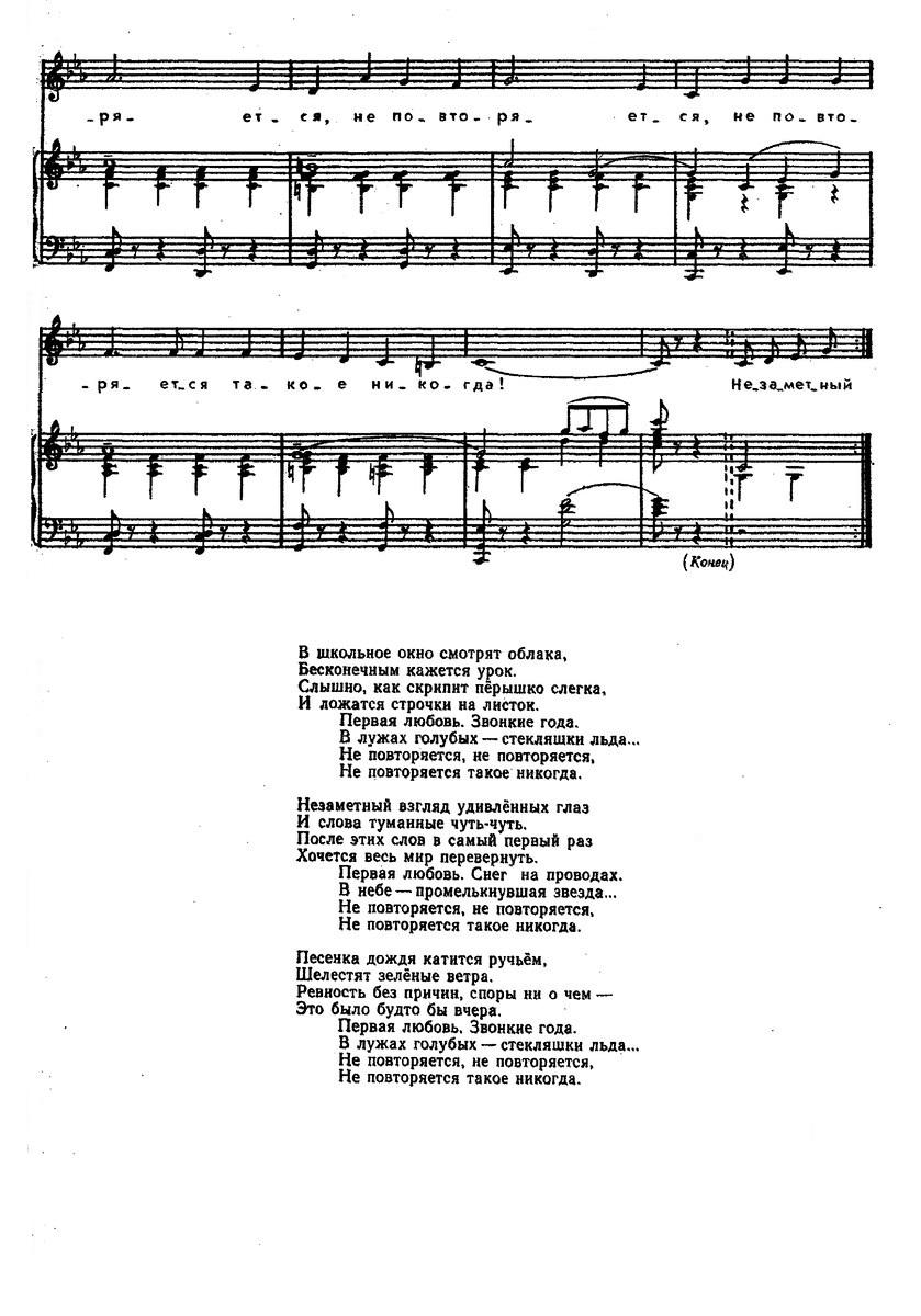 ноты детских песен154