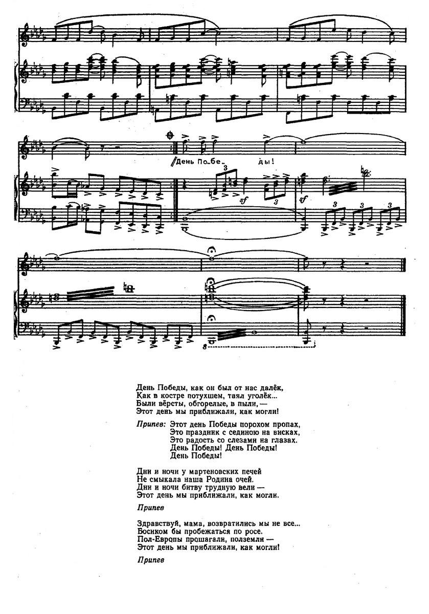 ноты детских песен158