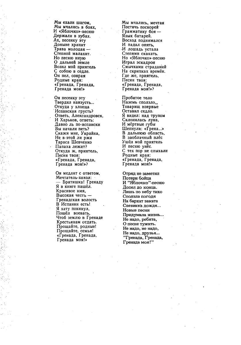ноты детских песен16
