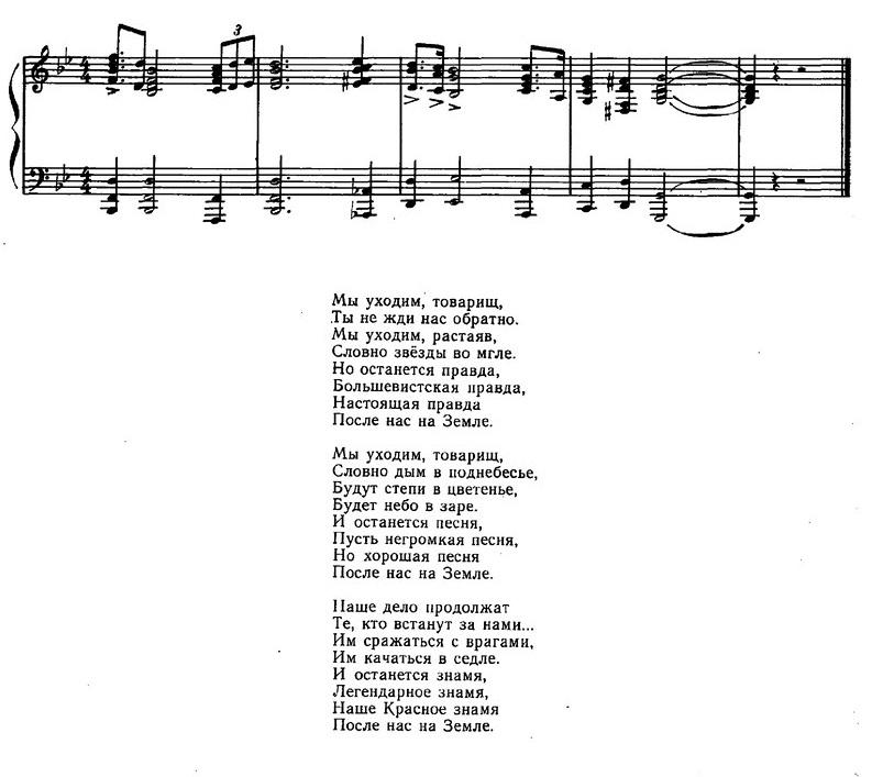 ноты детских песен167