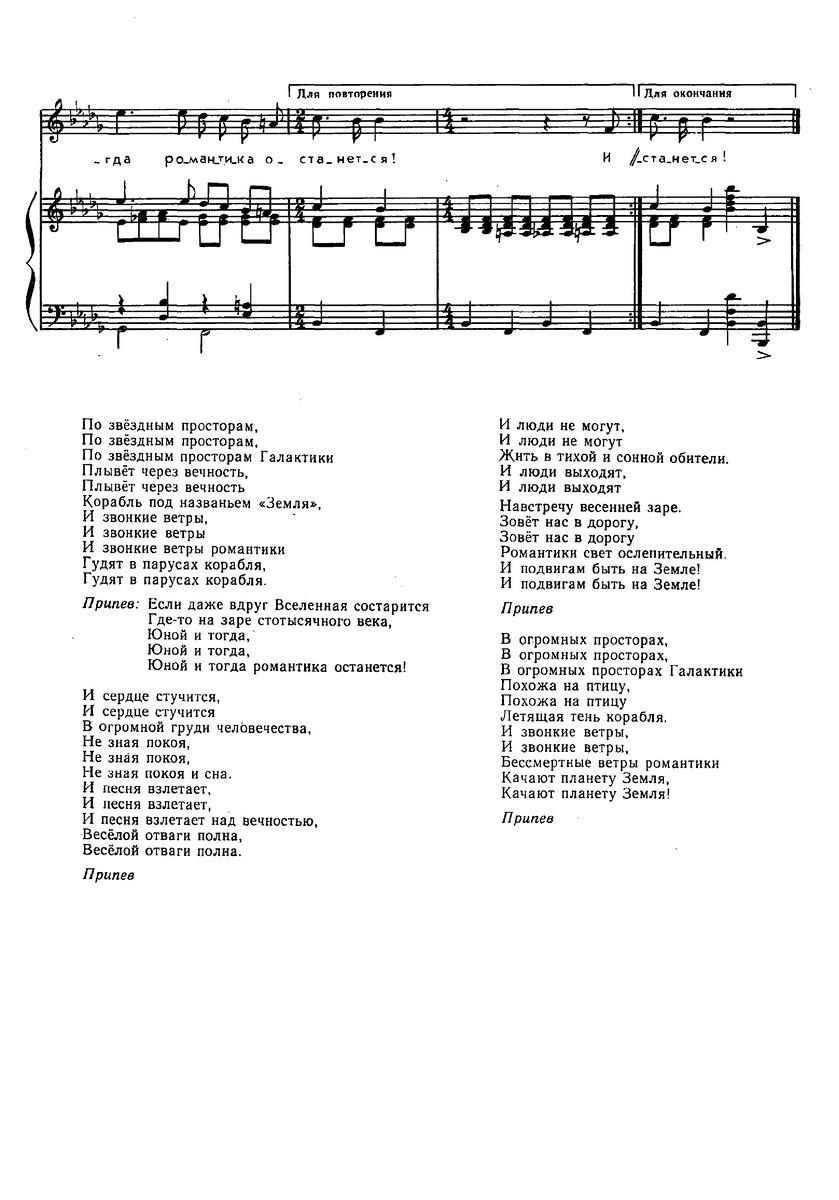 ноты детских песен172