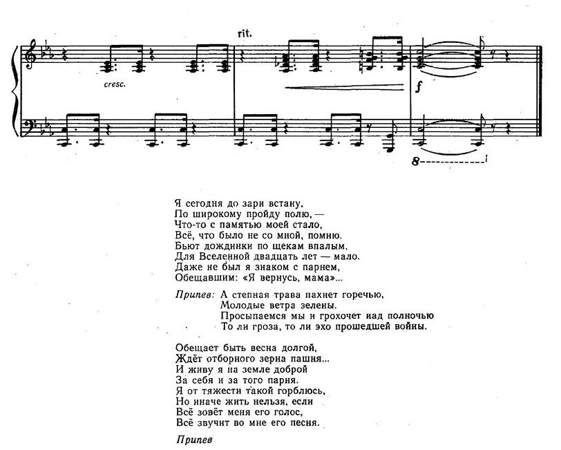 ноты детских песен176