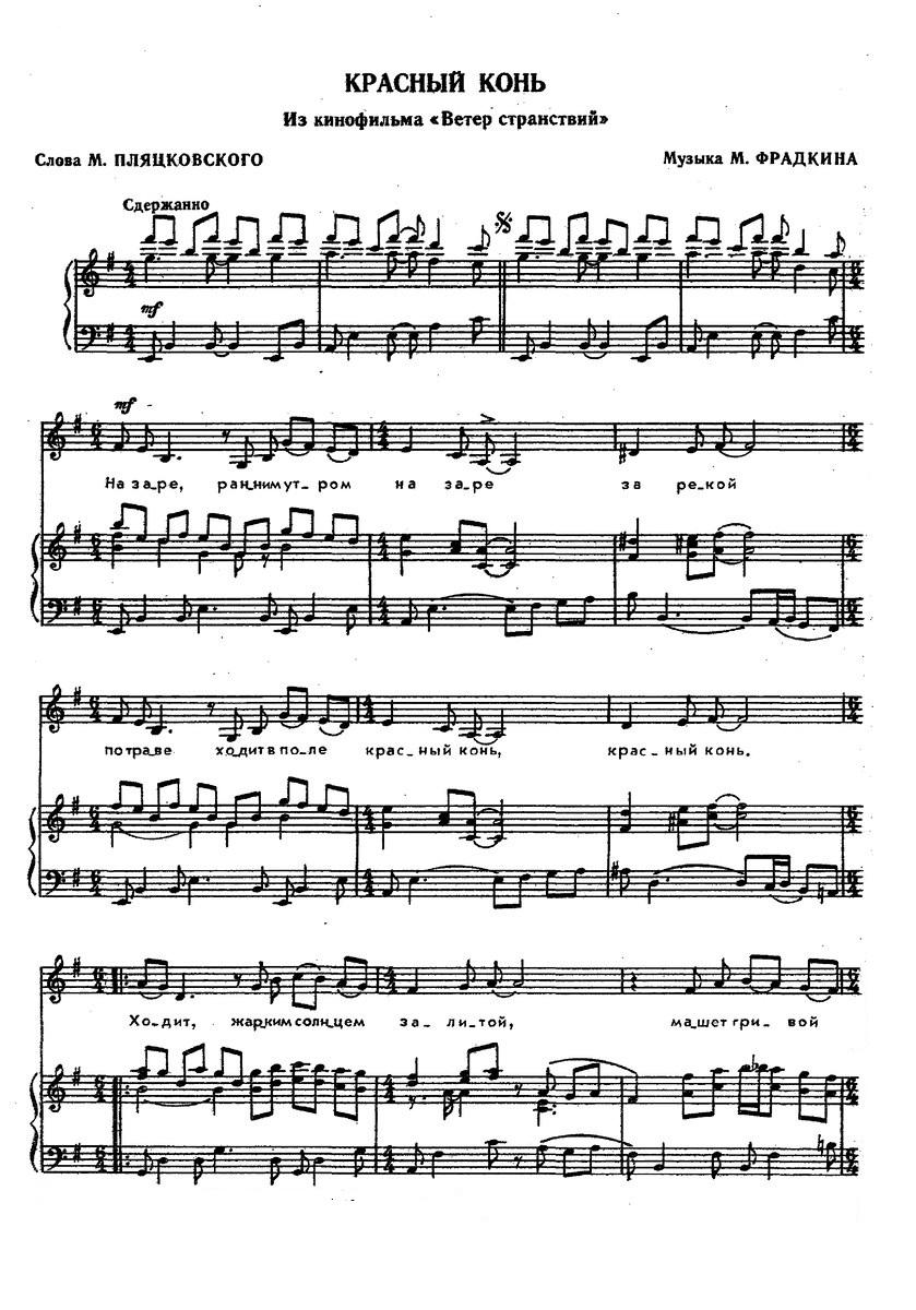 ноты детских песен177