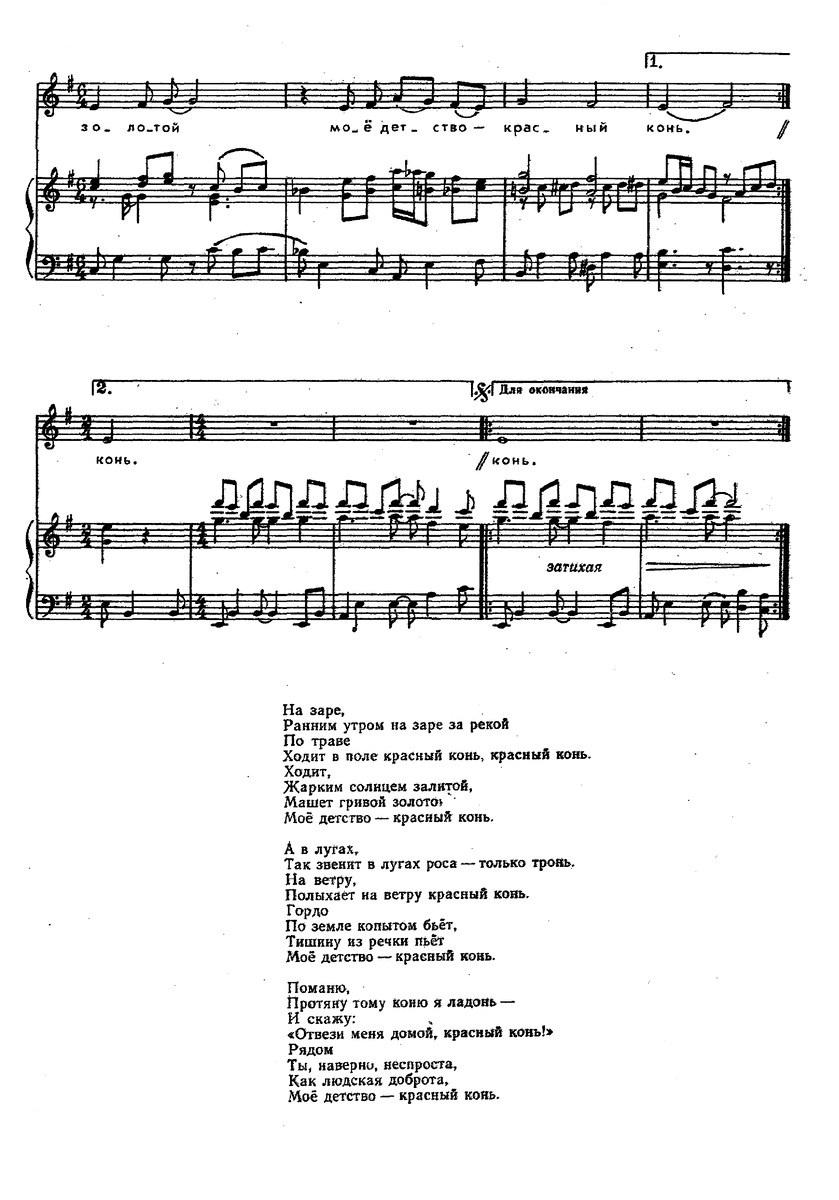 ноты детских песен178