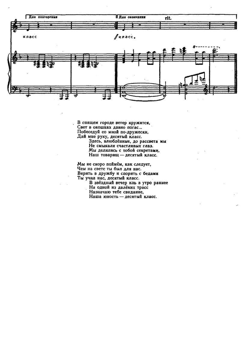ноты детских песен185