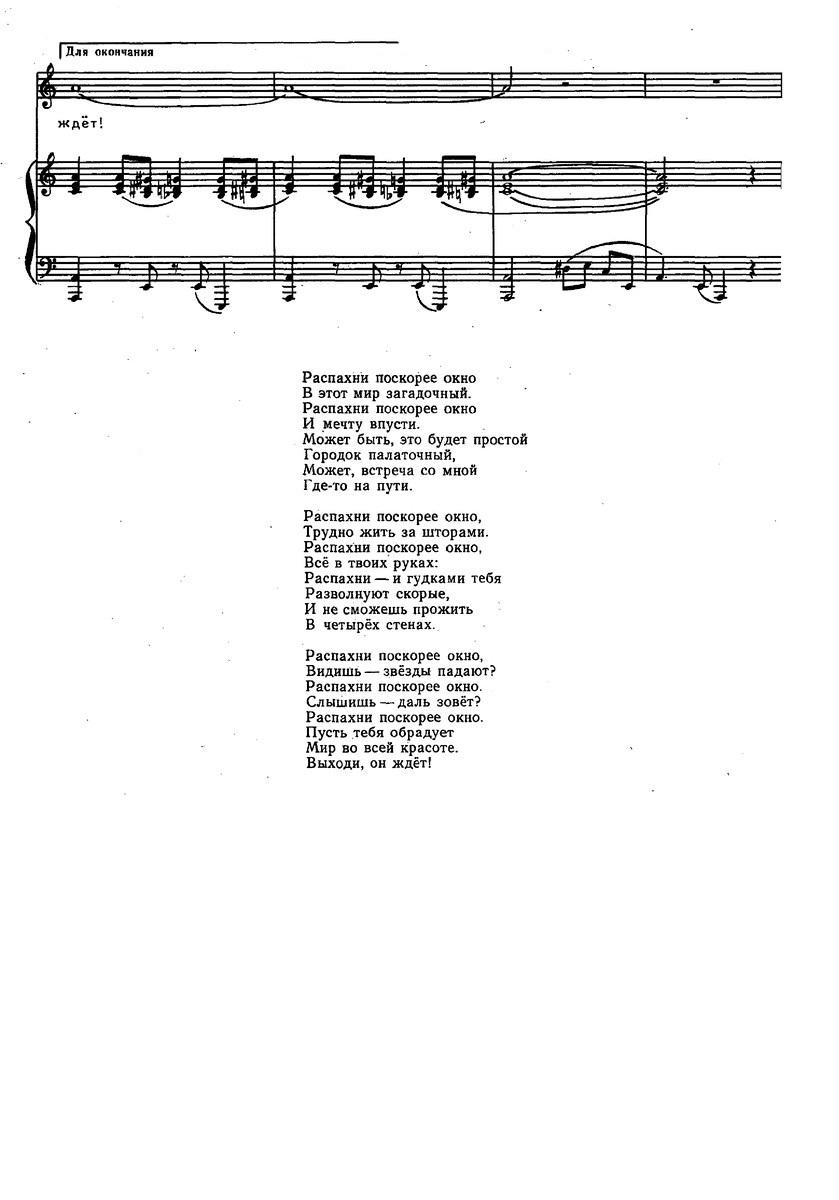 ноты детских песен19