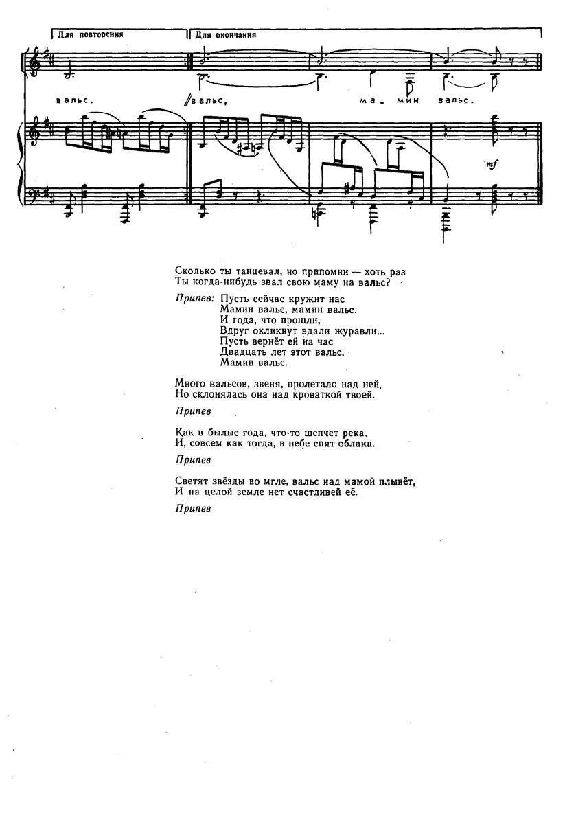 ноты детских песен192