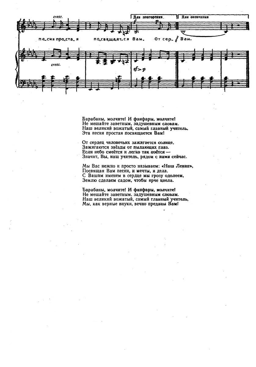 ноты детских песен194