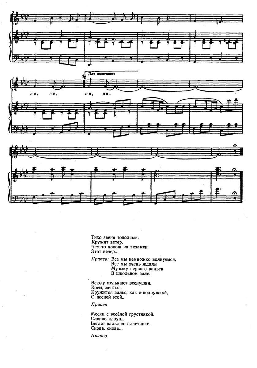 ноты детских песен197