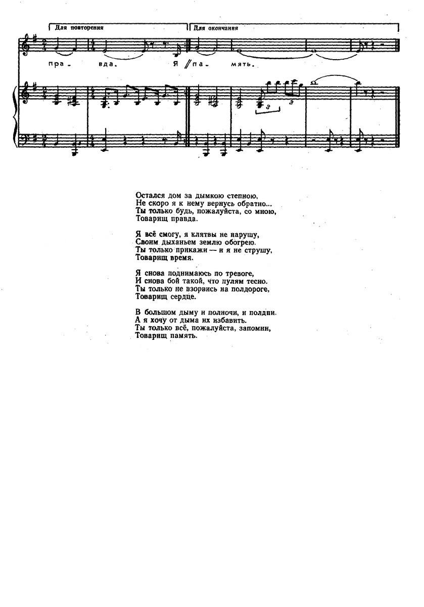 ноты детских песен202
