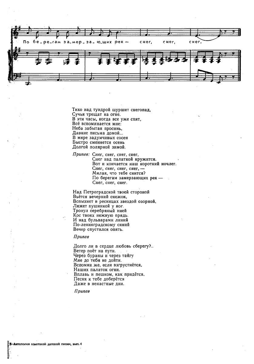 ноты детских песен32