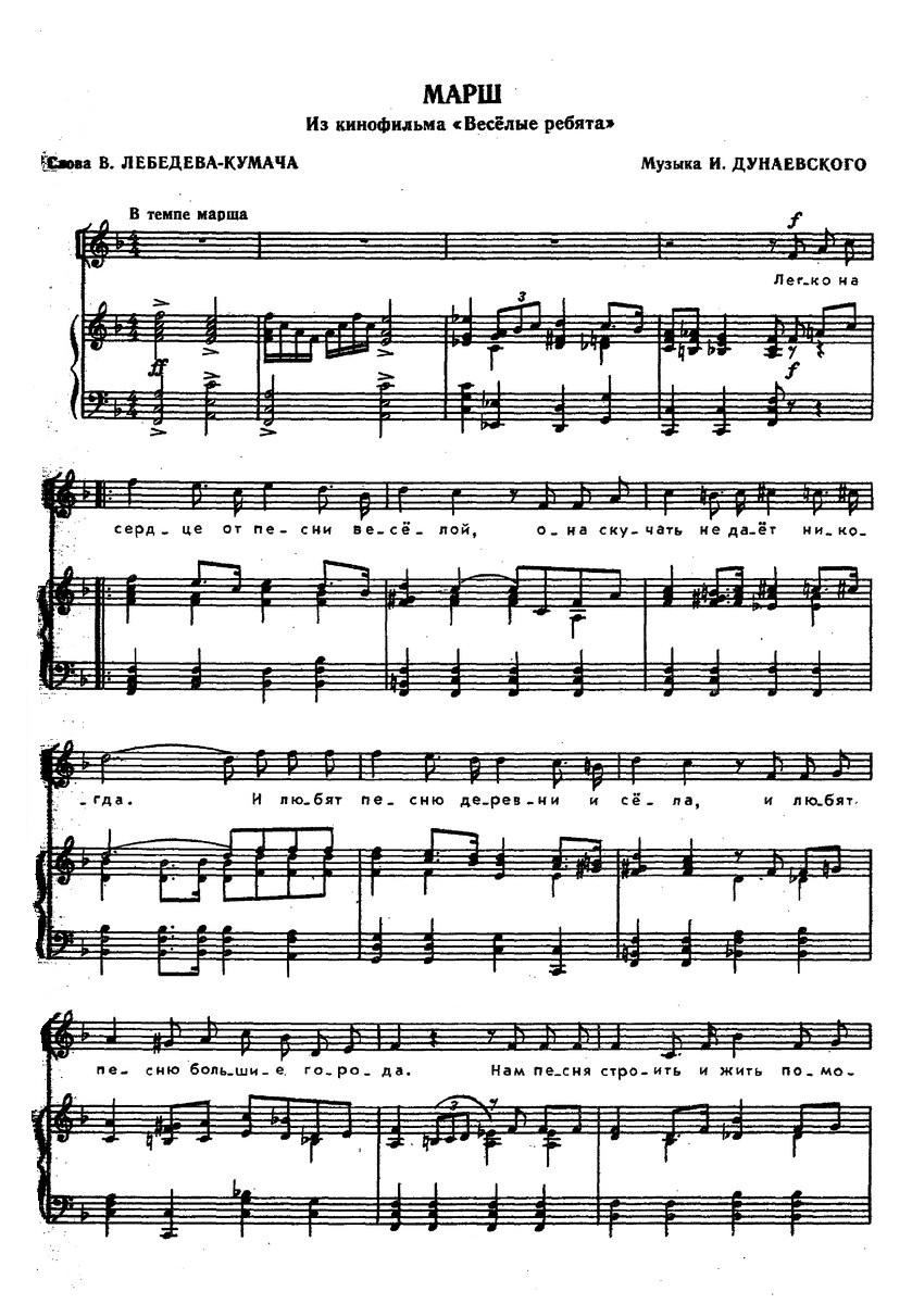 ноты детских песен38