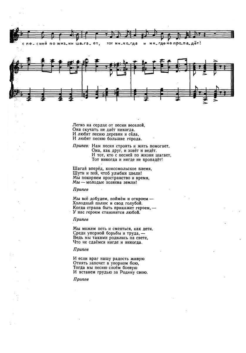 ноты детских песен40