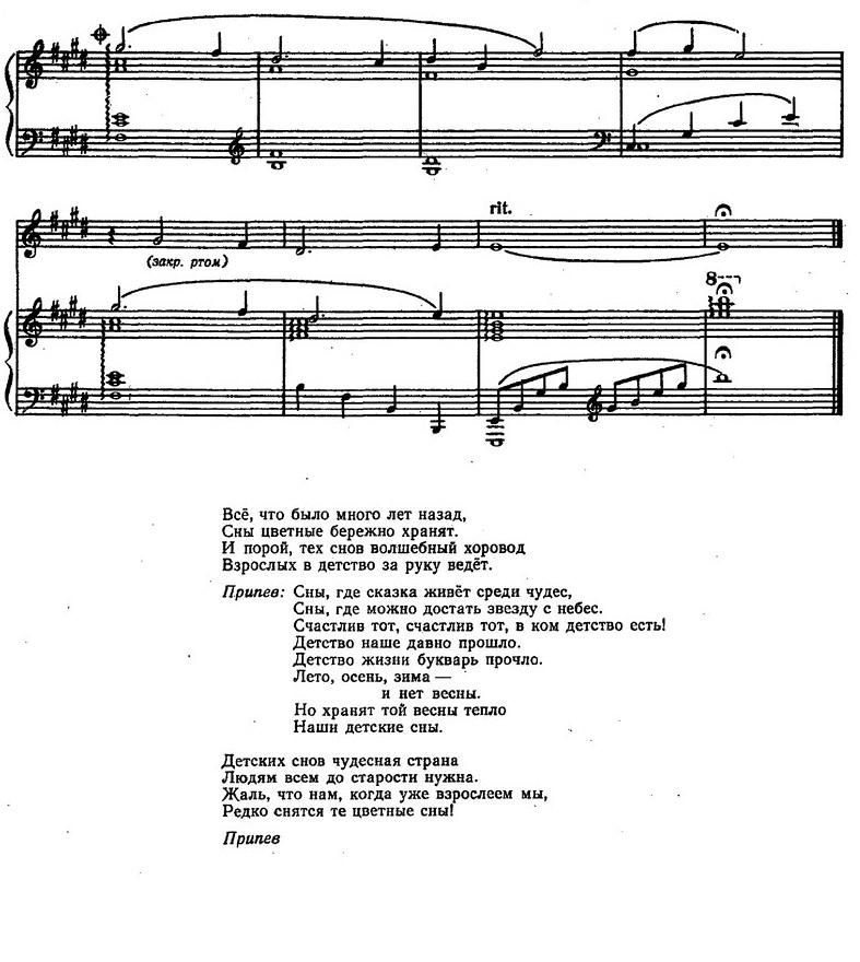 ноты детских песен45