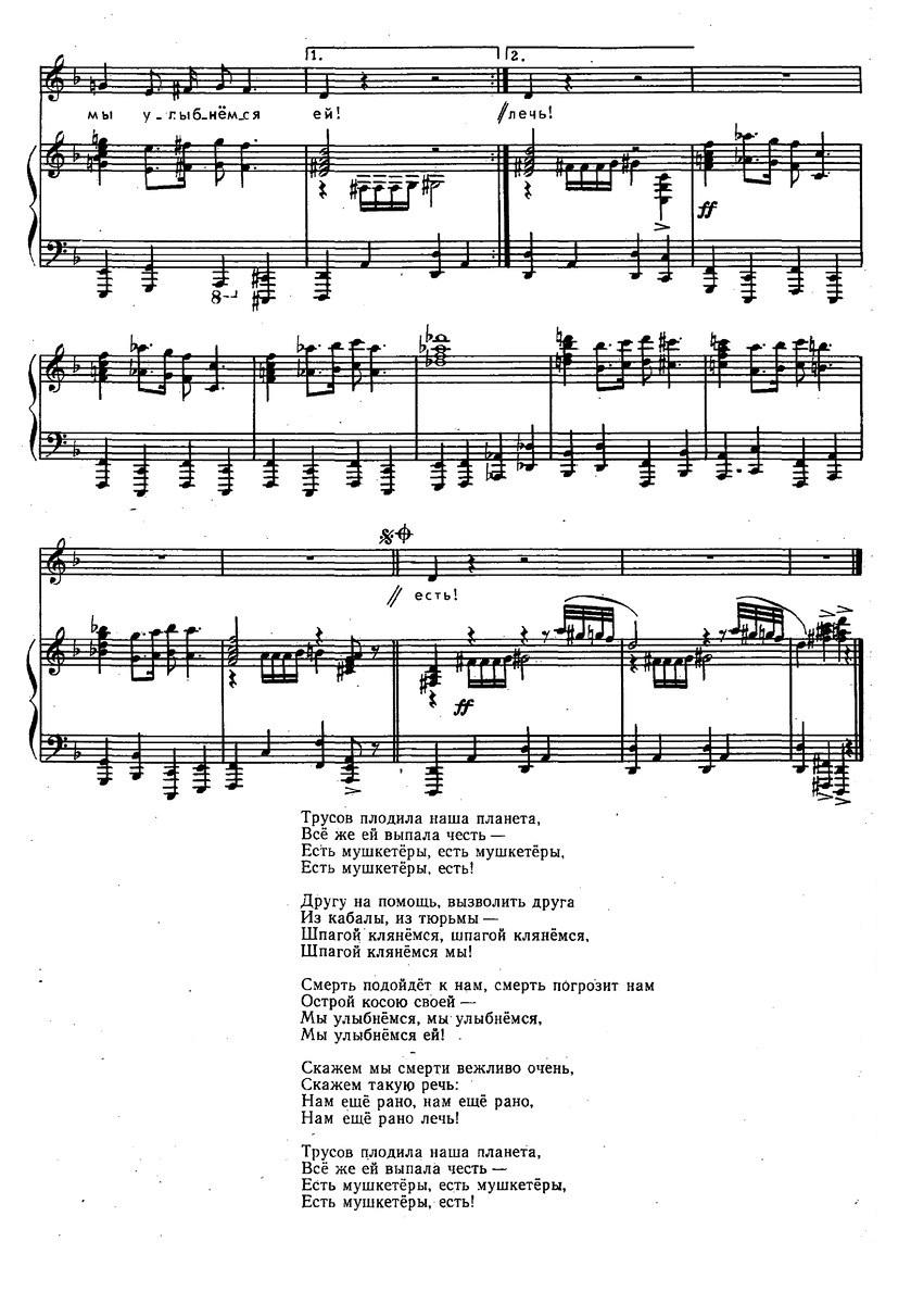 ноты детских песен51