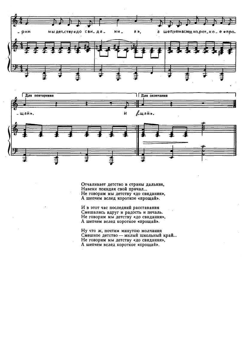 ноты детских песен59