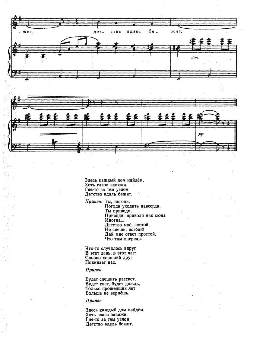 ноты детских песен6