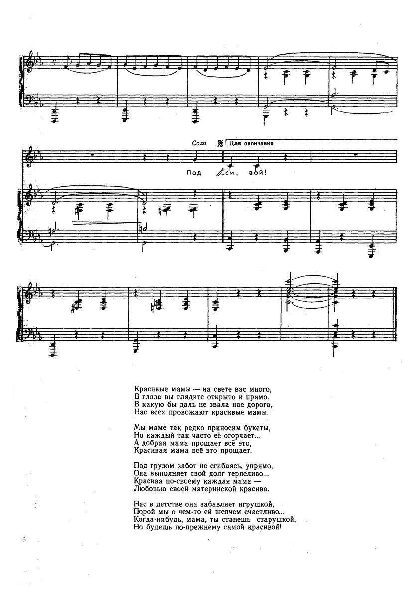 ноты детских песен62