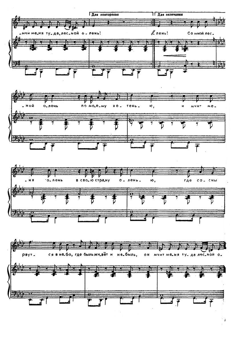 ноты детских песен65