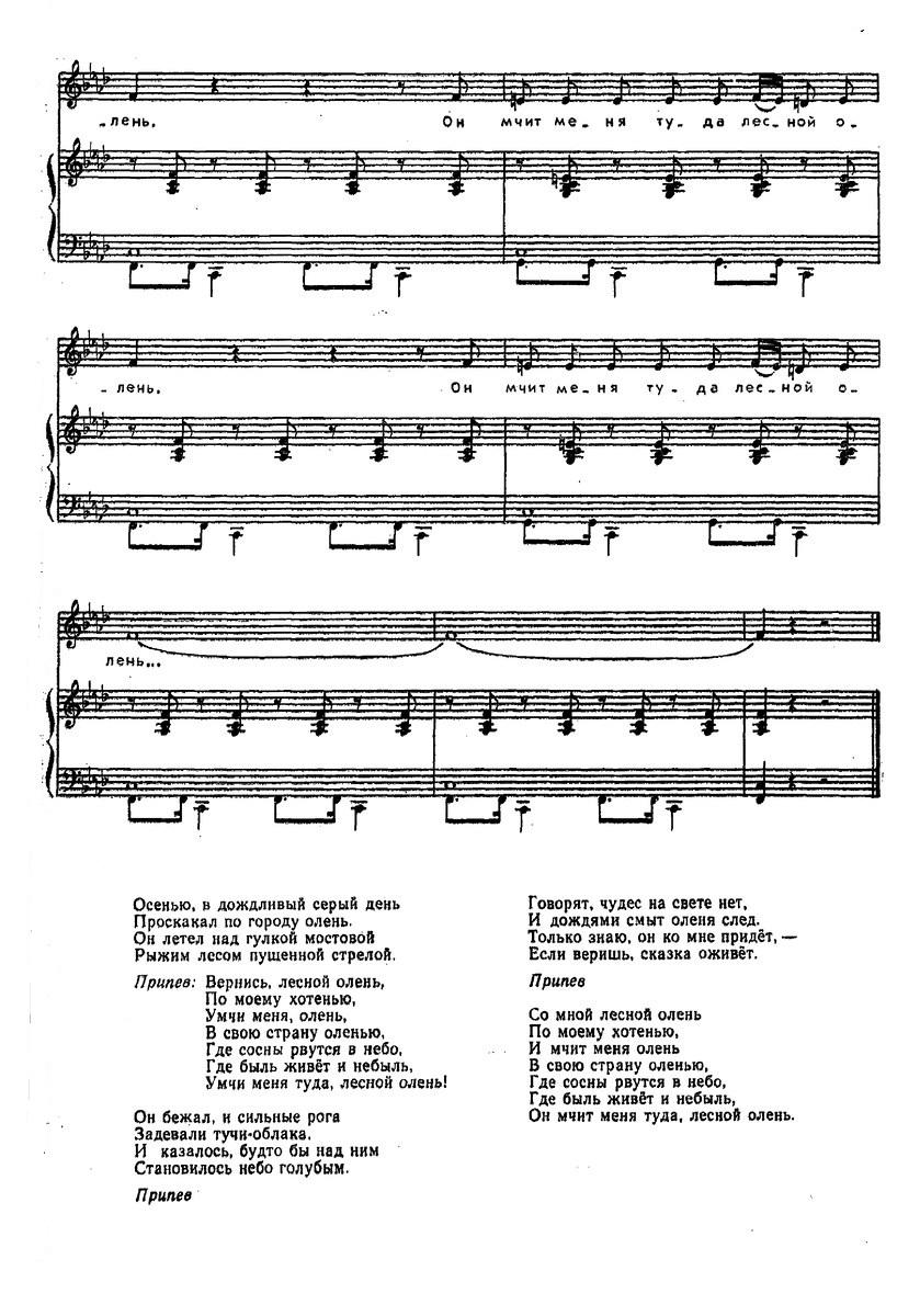 ноты детских песен66