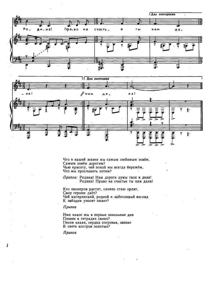 ноты детских песен68