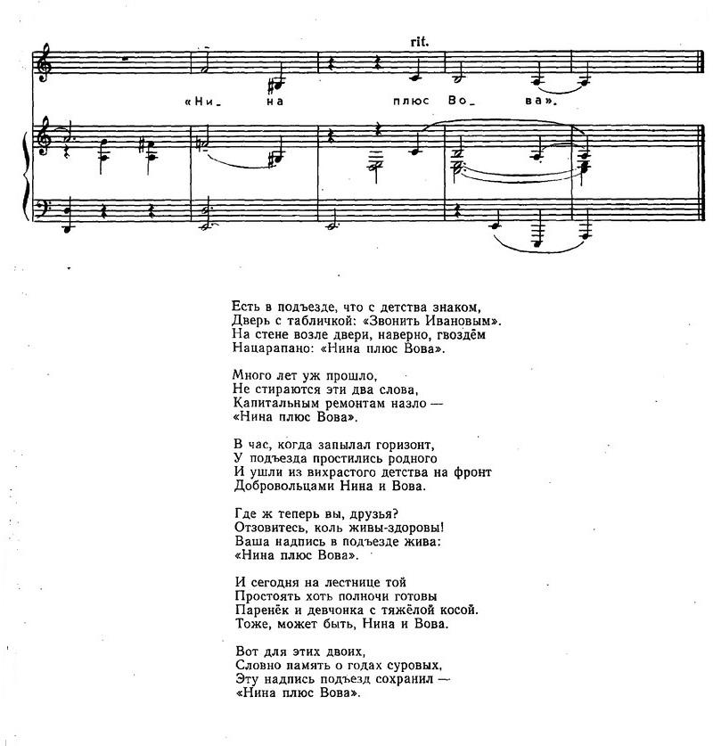 ноты детских песен72