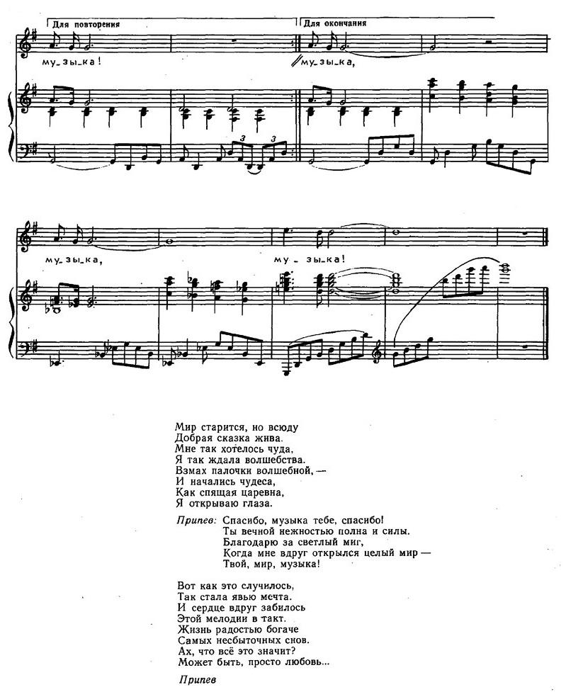 ноты детских песен75