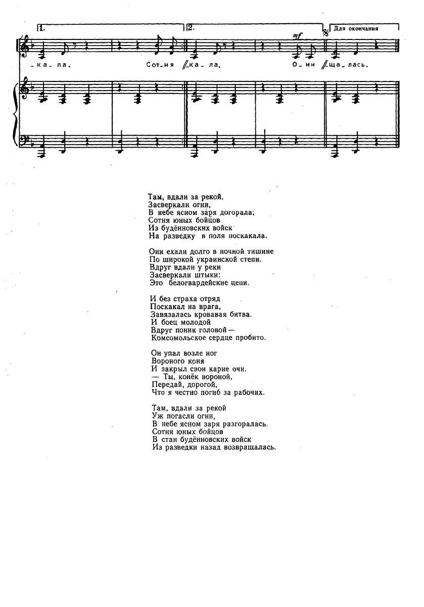 ноты детских песен8