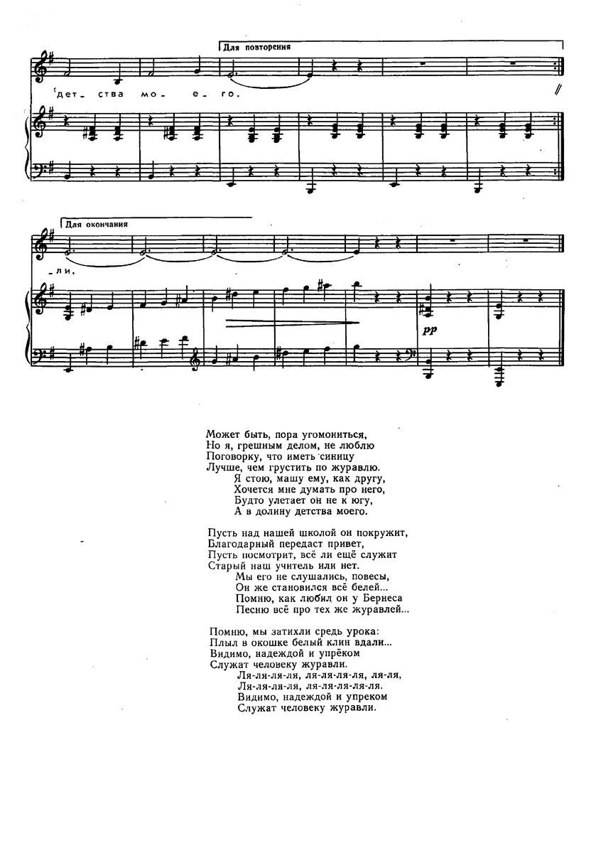 ноты детских песен83