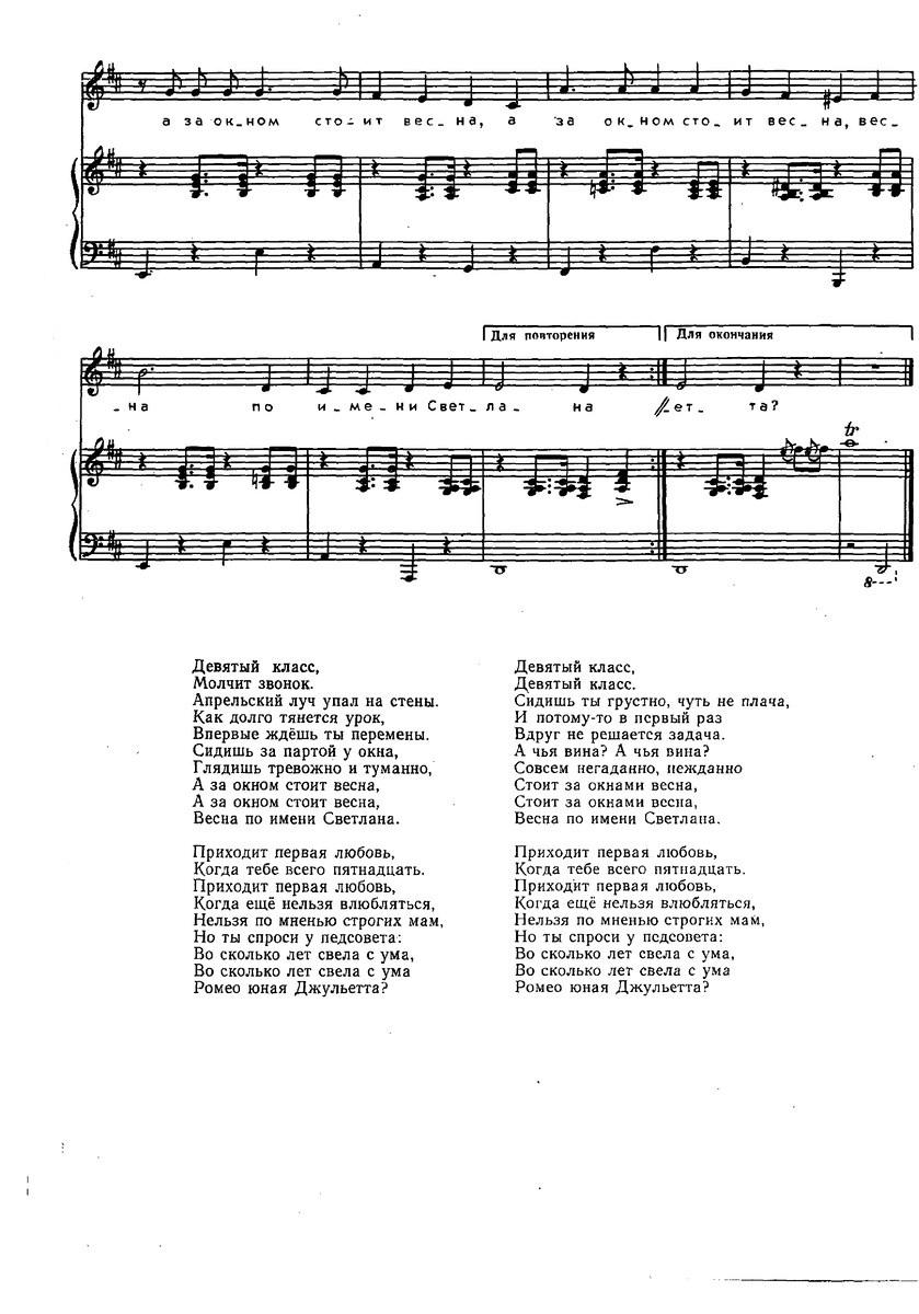ноты детских песен88