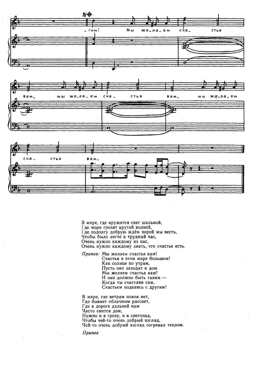 ноты детских песен91