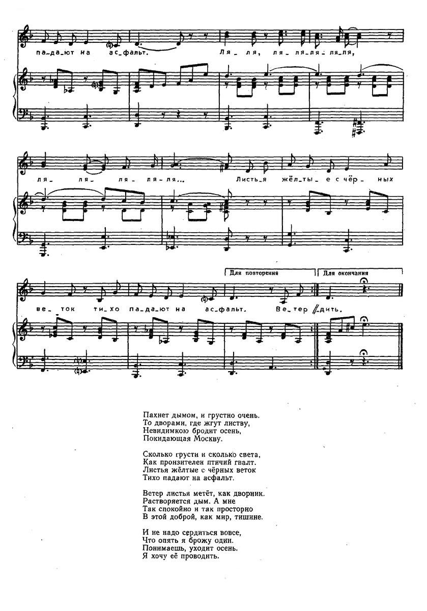 ноты детских песен93