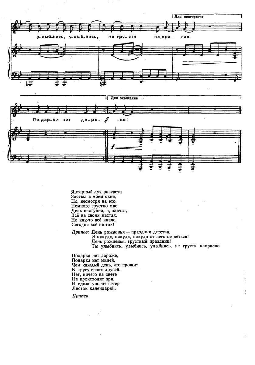 ноты детских песен97