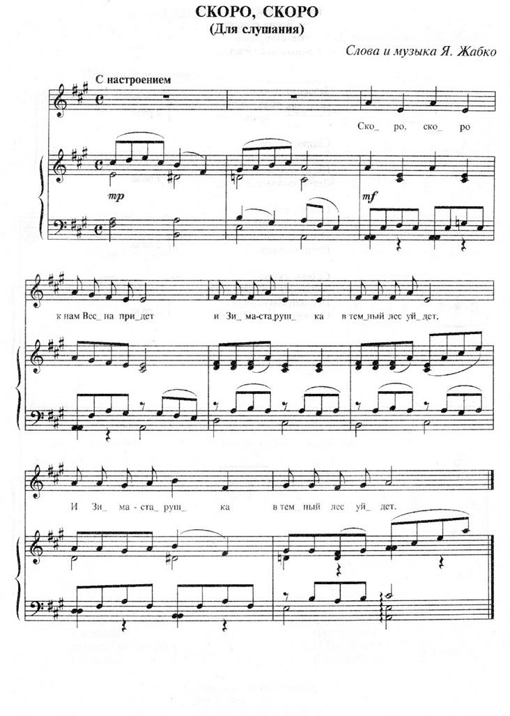 ноты для самых маленьких18