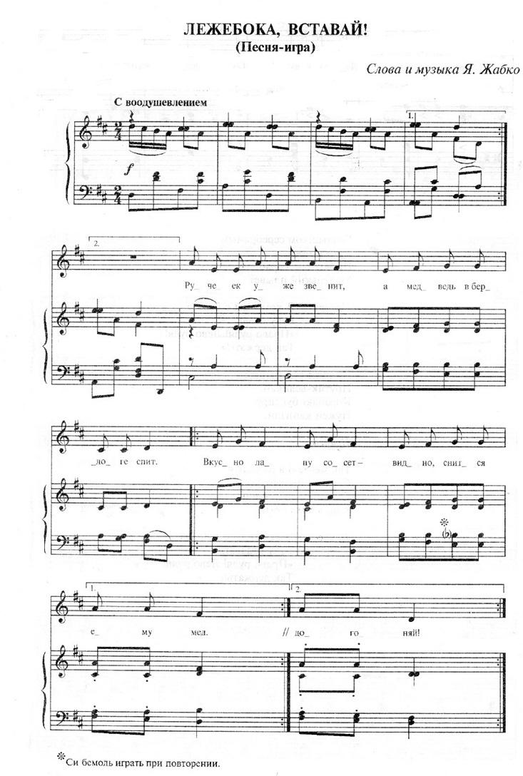 ПЕСНЯ ДОБРЫЙ ЛЕС МУЗ Б ПОТЕМКИНА СЛ М ПЛЯЦКОВСКОГО СКАЧАТЬ БЕСПЛАТНО