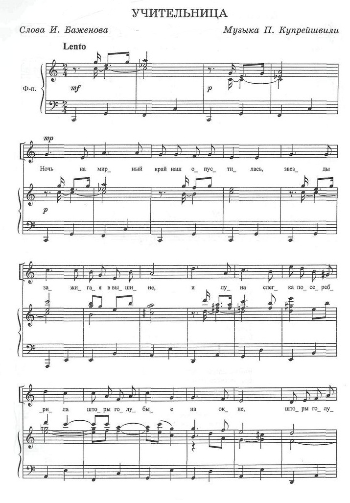 ноты для хора с сопровождением33.0