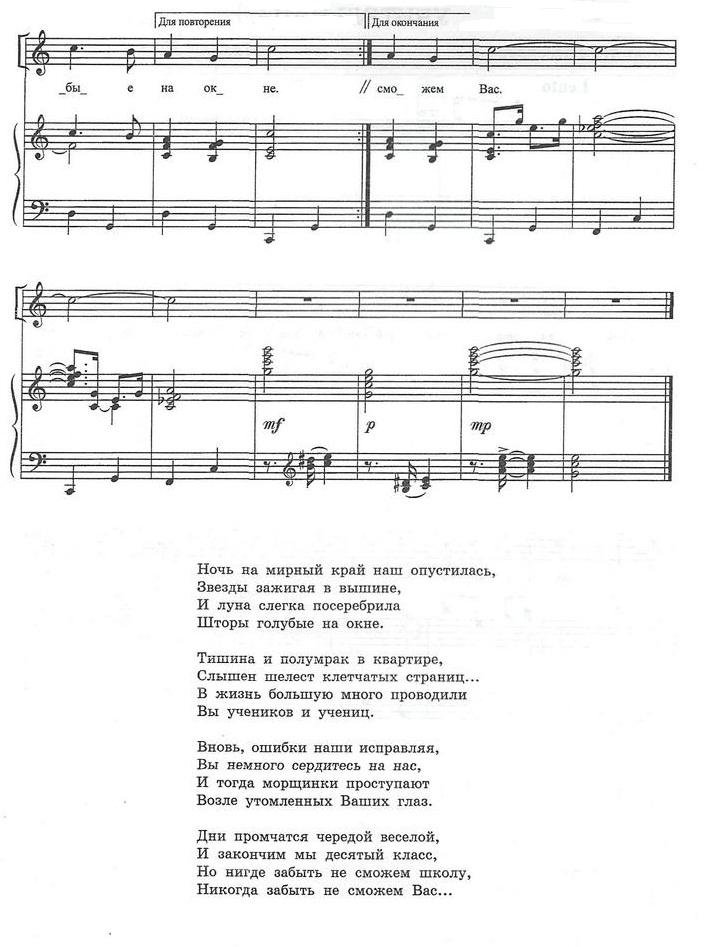 ноты для хора с сопровождением33.1
