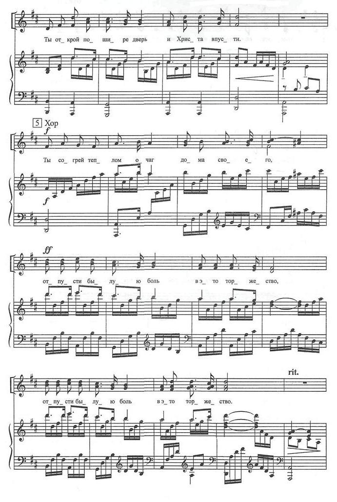 ноты для хора с сопровождением37.3