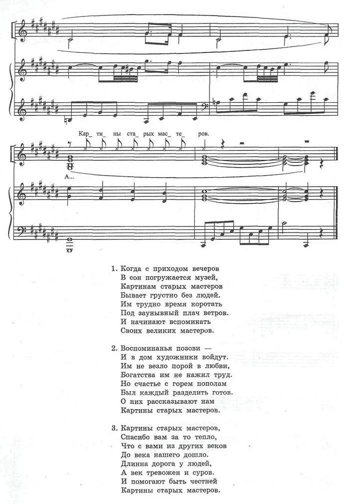 ноты для хора с сопровождением45.6