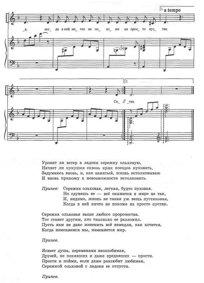 ноты для хора с сопровождением48.3